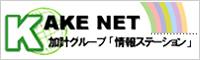 KAKE NET 加計グループ「情報ステーション