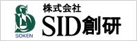 株式会社SID創研