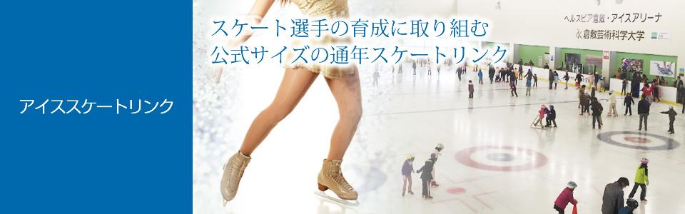 アイススケートリンク:スケート選手の育成に公式サイズの通年スケートリンク