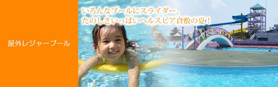 屋外プール:いろんなプールにスライダー、たのしさいっぱいヘルスピア倉敷の夏!